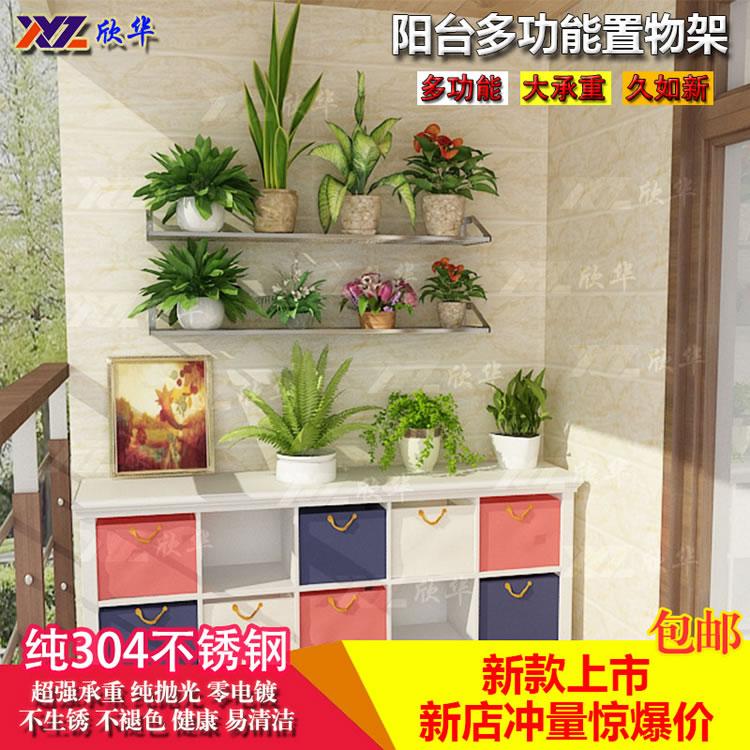 阳台置物架 (3)